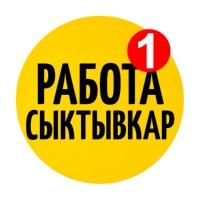 Работа в Сыктывкаре