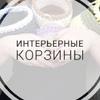 Интерьерные корзины (трикотажная пряжа)Пенза!