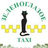 Зеленоглазое такси | Сергиев Посад