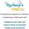 Обмен детскими садами в Новосибирске!