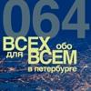 Информационный Центр 064