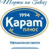 Карат Плюс Санкт-Петербург  Торты на Заказ в СПБ