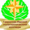 Гаврилов-Ямский политехнический колледж