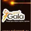 Гала Спорт - товары для спорта