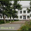 Школа 12 | Ачинск
