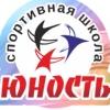 """КОГАУ  """"СШ """"Юность"""""""