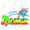 ГРОМиК Студия праздника| Аниматоры| Казань