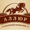 База отдыха АЛЛЮР • Пермь
