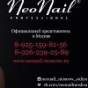 Гель-лаки NeoNail в Москве