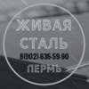 Живая сталь Пермь / Изделия из стали