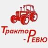 Трактор-РЕВЮ
