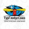 ТурГлобусСоюз - туры и экскурсии по России.