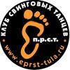 Ё.П.Р.С.Т. - Клуб Свинговых Танцев