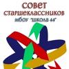 """Совет Старшеклассников МБОУ """"Школа 44"""""""