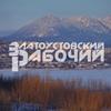 Газета «Златоустовский рабочий»