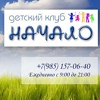 Детский театр-студия «Начало»