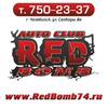 "Автотюнинг в Челябинске ""RED BOMB"""