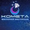 «КОМЕТА» Ювелирная Мастерская