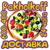 Пахолков Кафе (пицца, роллы, доставка до 21.00)