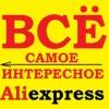 Товары с Aliexpress | Скидки до 70%