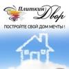 """🏡""""Плиткин Двор"""" 🏡Качественные стройматериалы"""