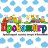 Прокат детских товаров и игрушек в Новозыбкове