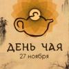 День Чая   27 ноября   Tea3