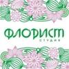 Флорист-студия    Заказ, доставка букетов Нижний