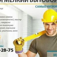 Ремонт квартир Керчь