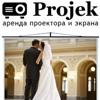 Аренда проектора и экрана прокат в Екатеринбурге