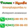 Интернет-Зоомагазин Тимон + Пумба (г.Казань)