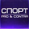 Спорт Pro & Contra