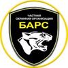 "ГОО ""Барс"" (охрана, монтаж, обслуживание Казань)"