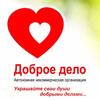 Доброе дело - Благотворительная организация