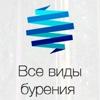 Бурение скважин в Белгороде