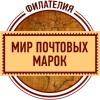 Филателия - Мир почтовых марок.