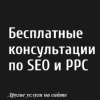 SEO и PPC - MAD.by