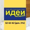 Идеи на Окружной - товары ИКЕА Архангельск