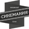 """Киноклуб """"Синемания"""" (Сочи)"""