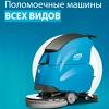 ВсеПоломойки.ру - поломоечная техника