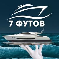 Катера, Яхты, Теплоходы | 7 Футов