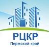 РЦКР: Региональный центр капитального ремонта