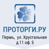 ПРОТОРГИ.РУ. Банковская гарантия. КЭП в Перми.