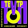 ТОП ТЕАТР г. Омск