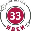 Лаборатория света «33 Идеи»