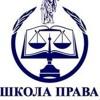 Областная Школа права и Детский Совет