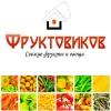 Фруктовиков - Доставка фруктов и овощей в СПб.