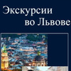 Экскурсии во Львове / Екскурсії Львів /ШОУ