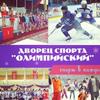 Дворец спорта «Олимпийский» Рязань