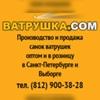 ватрушки.com